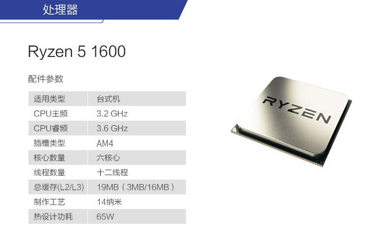 Ryzen 5 1600六核/8G/迪兰 RX570战将独显中高端游戏电脑