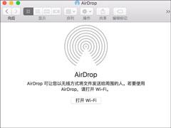 苹果MAC系统中的AirDrop应用怎么用?