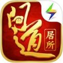 问道手游iOS版 v2.012.1010
