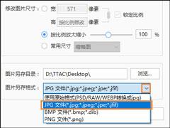 WebP格式文件怎么转换成JPG图片?