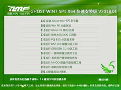 雨林木风 GHOST WIN7 SP1 X64 快速安装版 V2018.01(64位)