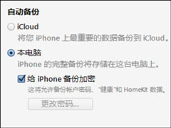 iTunes備份有沒有默認密碼?iTunes備份密碼忘了怎么重置?