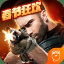生死狙击-极地争锋 v2.0.6