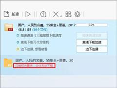迅雷应版权方要求无法下载文件的原因