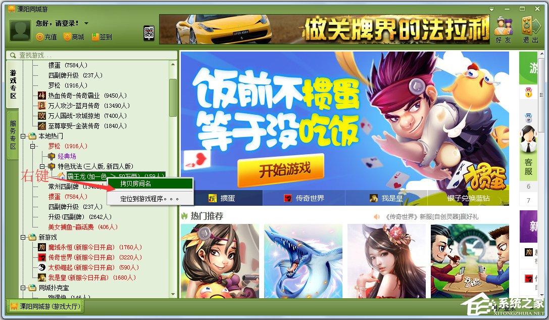 溧阳同城游戏大厅官网_溧阳同城游戏大厅官方下载