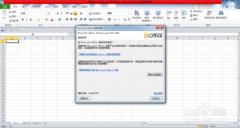 Office2010密钥过期或是产品激活失败怎么办?