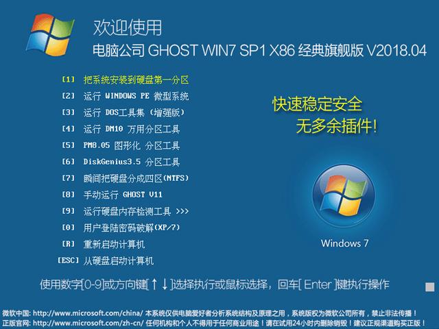 电脑公司 GHOST WIN7 SP1 X86 经典旗舰版 V2018.04(32位)