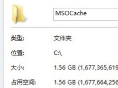 Win8如何?#20801;?#24182;删除隐藏文件夹MSOCache