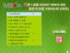 萝卜家园 GHOST WIN10 X86 装机专业版 V2018.05 (32位)
