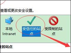 Win10設置瀏覽器兼容模式和安全站點的操作步驟
