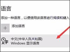Win10修改删除微软拼音输入法的具体操作步骤