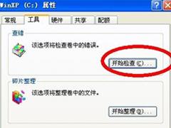 WinXP系統提示Nsis Error錯誤的具體解決方法