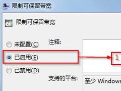 Win7系統怎么解除網速限制 Win7系統解除網速限制方法