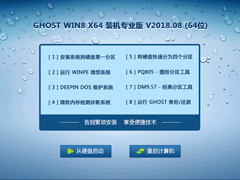 GHOST WIN8 X64 装机专业版 V2018.08 (64位)