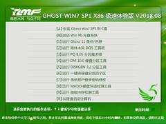 雨林木风 GHOST WIN7 SP1 X86 极速体验版 V2018.08(32位)