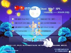 番茄花园 GHOST WIN7 SP1 X86 中秋特别版 V2018.09 (32位)
