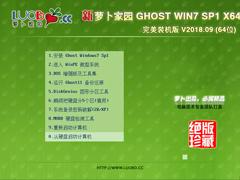 萝卜花园 GHOST WIN7 SP1 X64 完美装机版 V2018.09 (64位)