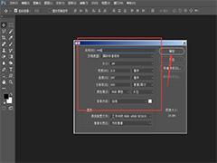 怎样用PhotoShop停止无缝拼图?