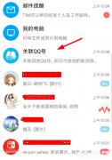 怎么在騰訊TIM中關聯QQ 在騰訊TIM中關聯QQ的方法