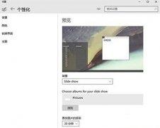 Win10如何设置自动切换壁纸 设置Win10自动切换桌面壁纸的教程