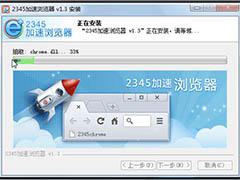2345加速瀏覽器搶票版怎么使用?
