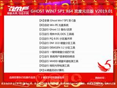 雨林木風 GHOST WIN7 SP1 X64 歡度元旦版 V2019.01(64位)