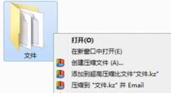 如何使用快压压缩文件?使用快压压缩文件的方法
