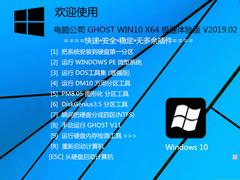 电脑公司 GHOST WIN10 X64 极速体验版 V2019.02(64位)