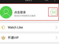 爱奇艺app中怎么使用扫描二维码登录?爱奇艺app中使用扫描二维码登录的方法