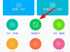 GIF制作器能壓縮圖片嗎?GIF制作器壓縮圖片的方法