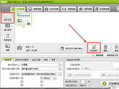 数码大师怎么制作视频相册?数码大师作视频相册的方法