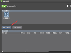 EDIUS如何设置加速画面播放?EDIUS设置加速画面播放的方法
