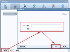 Foxmail如何添加qq邮箱?Foxmail添加qq邮箱的方法步骤