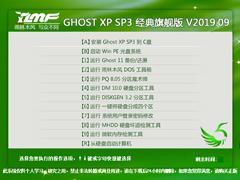 雨林木风 GHOST XP SP3 经典旗舰版 V2019.09