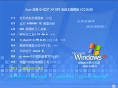 Acer 宏碁 GHOST XP SP3 笔记本通用版 V2019.09