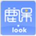 鹿課Look V2.0 官方安裝版
