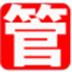 管家通物资管理软件 V9.8 官方版