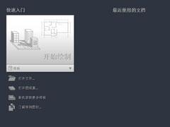 AutoCAD全球最新版本:AutoCAD2020新功能介紹及系統配置要求