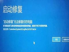 电脑为什么提示自动修复?电脑开机提示自动修复的解决办法