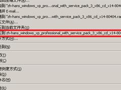 xp原版系统如何安装?硬盘安装原版winxp方法