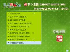 萝卜家园 GHOST WIN10 X64 官方专业版 V2019.11(64位)