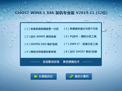 GHOST WIN8.1 X86 裝機專業版 V2019.11 (32位)
