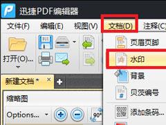 如何在PDF添加水印?迅捷PDF编辑器添加水印的方法