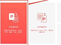 嗨格式PDF轉換器將PDF轉為圖片的具體方法