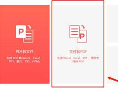 如何將圖片轉成PDF?嗨格式PDF轉換器將圖片轉成PDF的方法