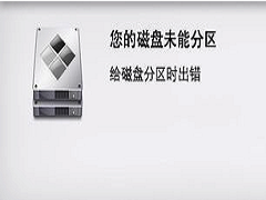 MacOS磁盤分區出錯怎么辦?MacOS磁盤未能分區的解決辦法