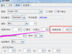 條形碼如何調整寬度?中瑯條碼標簽打印軟件設置條形碼寬度的方法