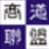 商道聯盟會員管理系統 V2.0 官方安裝版