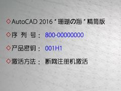 AutoCAD 2016怎么安裝?AutoCAD2016安裝教程分享