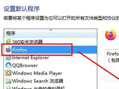 win7怎么將火狐瀏覽器設為默認?win7系統將火狐設為默認瀏覽器的方法